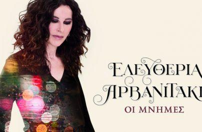 Τα Μεγάλα Ταξίδια: Νέο άλμπουμ από την Ελευθερία Αρβανιτάκη