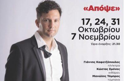 Ο Σταύρος Σαλαμπασόπουλος στο Half Note