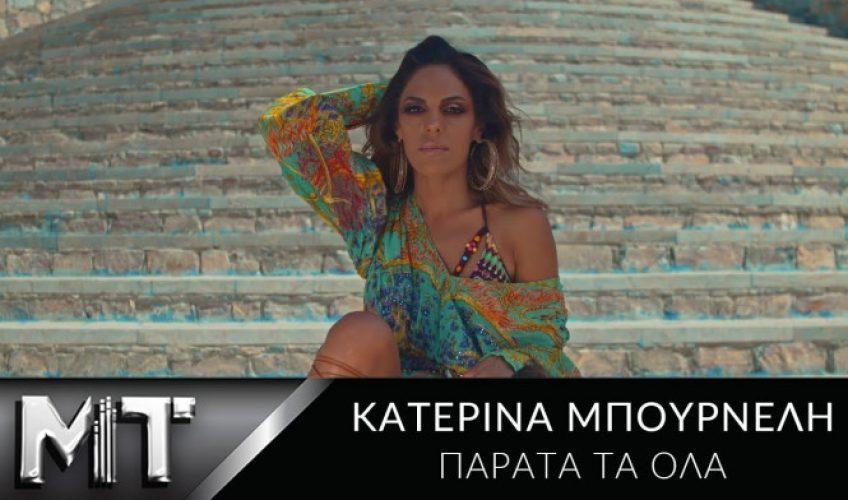 Κατερίνα Μπουρνέλη: Μετά το «The Voice» κλέβει την παράσταση με το «Παράτα τα όλα» και με την υπογραφή Τουρατζίδη-Tsiko