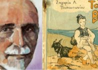Σαν σήμερα έφυγε ο σπουδαίος ποιητής Ζαχαρίας Παπαντωνίου