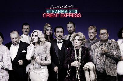 Θέατρο:Έγκλημα στο Orient Express – Θεσσαλονίκη