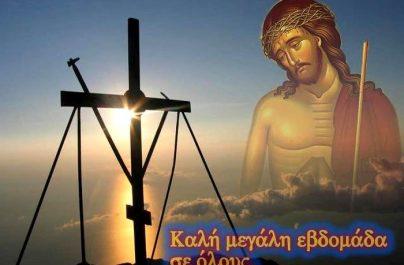 Μεγάλη Δευτέρα: Η έναρξη της εβδομάδας των Παθών του Χριστού