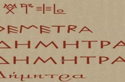 Δείτε πως Γράφεται το Όνομά σας στην Γραμμική Β΄ [Μυκηναϊκή γραφή]