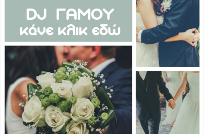 Γάμοι & κορωνοϊός: Οδηγίες για όσους ετοιμάζονται να παντρευτούν