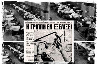 Ασιατική πανδημία του 1957 – Ανάμεσα στα κρούσματα και η Μαρία Κάλλας
