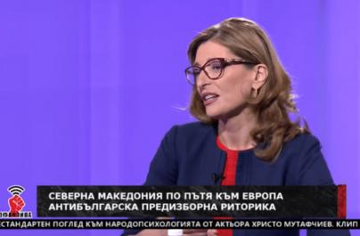 Βουλγαρία για Σκόπια: Δεν υπάρχει μακεδονική εθνότητα και γλώσσα