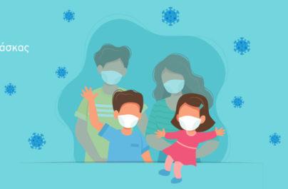 ΟΜΙΛΟΣ ΙΑΤΡΙΚΟΥ ΑΘΗΝΩΝ: Με προσοχή τη μάσκα στα παιδιά
