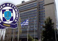 Η Σχολή Αξιωματικών της ΕΛΑΣ εντάσσεται στον Πανεπιστημιακό Χάρτη ERASMUS