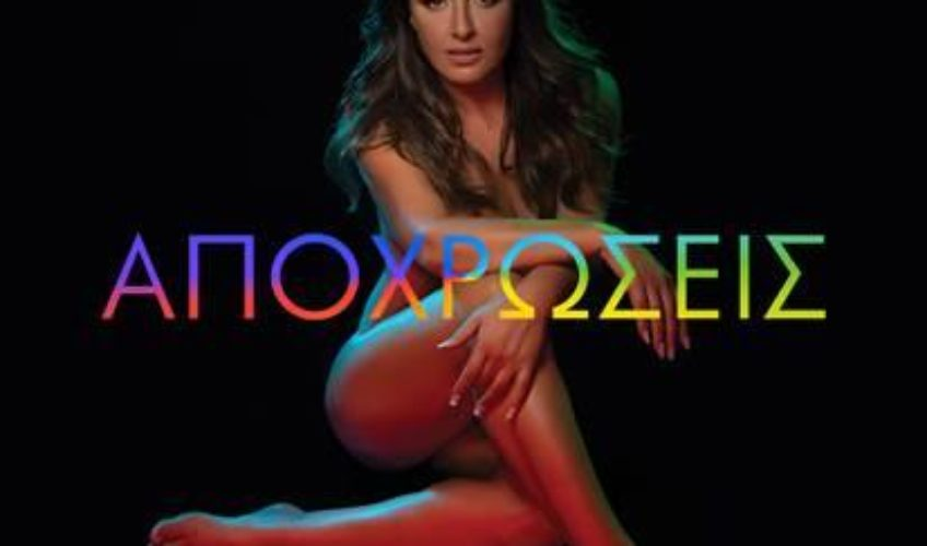 """Έλενα Παπαρίζου: Το νέο album """"Αποχρώσεις"""" κυκλοφορεί στις 29 Ιανουαρίου!"""