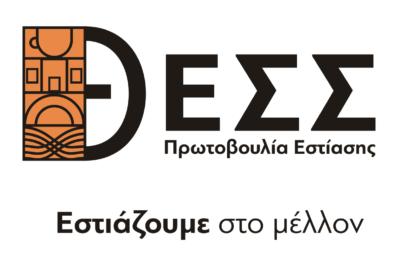 Σκληρό μήνυμα της επιτροπής Πρωτοβουλία Εστίασης Θεσσαλονίκης προς Γεωργιάδη