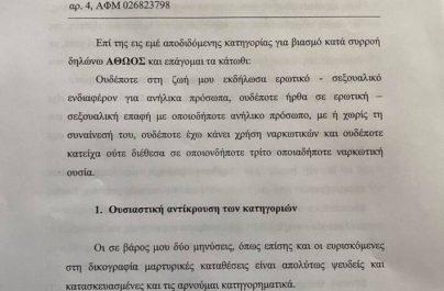 Όλη η απολογία Λιγνάδη: Κατηγορεί δικηγόρους του ΣΕΗ ότι ήθελαν να τον εκδικηθούν (Τα έγγραφα)