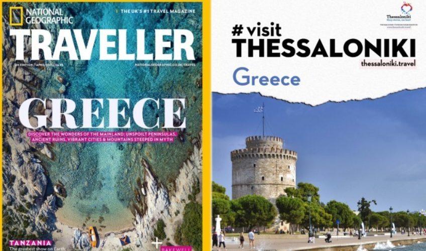 Η Θεσσαλονίκη στο National Geographic Traveller που κυκλοφορεί