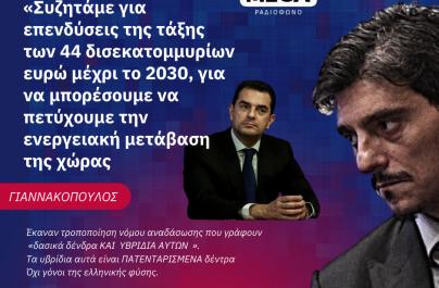 Απ'τον Ιούνη συζητούσαν να συμφωνηθεί φύτευση 30 εκατ.δένδρων-Οι καταγγελίες του Γιαννακόπουλου